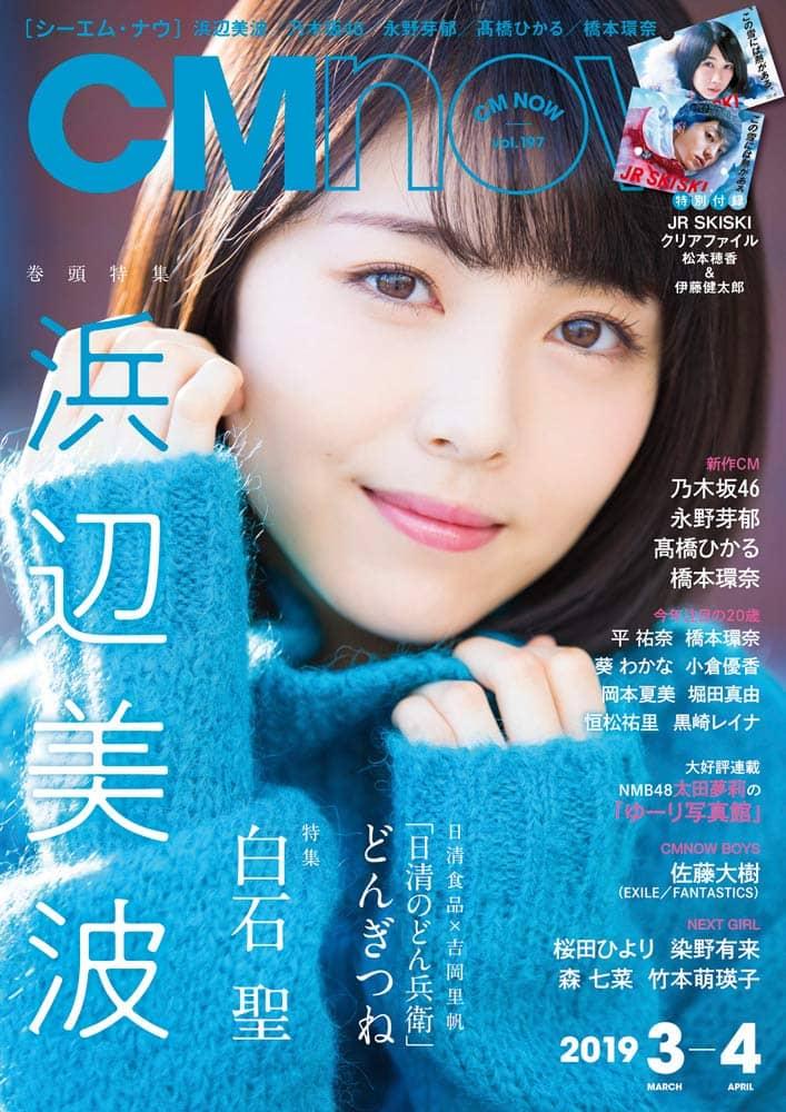 CM NOW (シーエム・ナウ) Vol.197 2019年3月号
