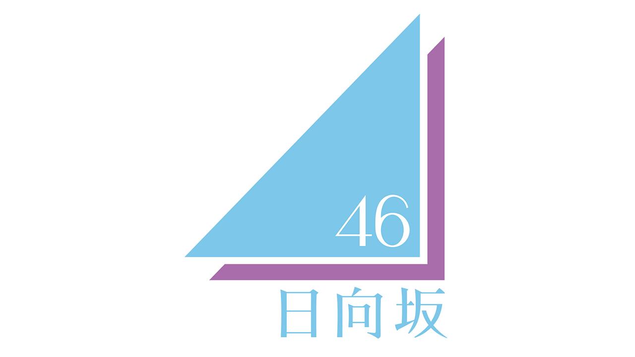 けやき坂46、日向坂46に改名!デビューシングル3/27発売決定!
