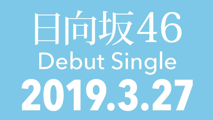 日向坂46 デビューシングル 予約開始! [3/27発売]