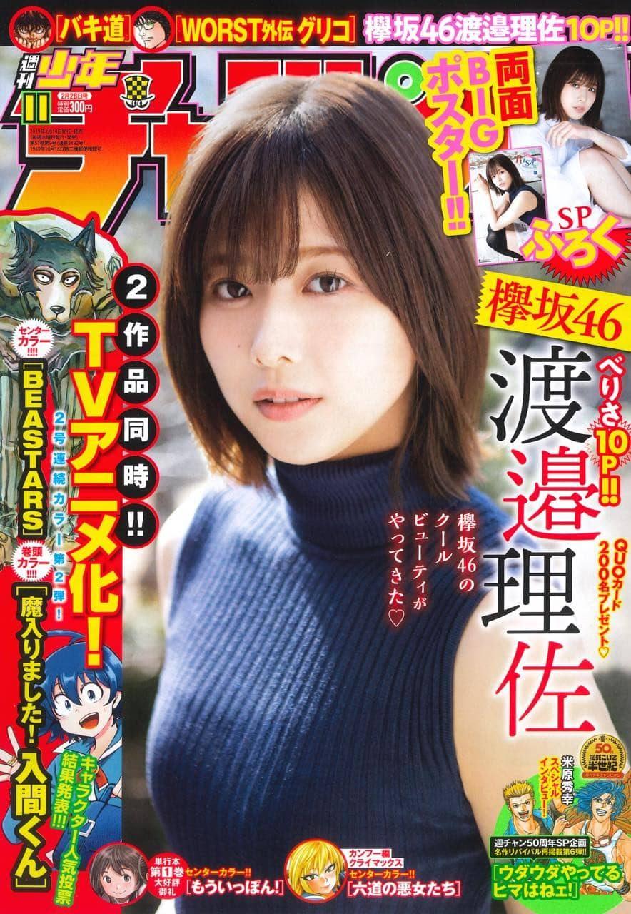 週刊少年チャンピオン No.11 2019年2月28日号