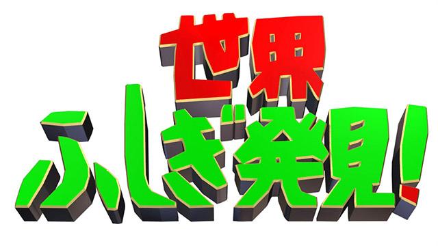 生駒里奈 * TBS「世界ふしぎ発見!」最後の秘境が身近に!南極ロマンクルーズ [3/9 21:00~]