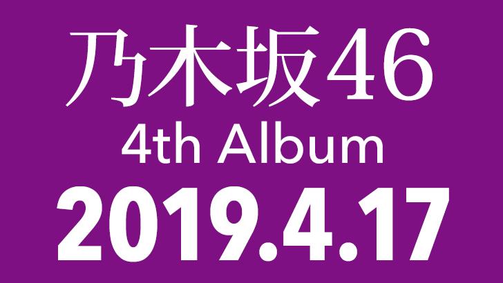 乃木坂46 4thアルバム、4/17発売決定!