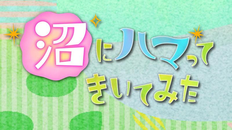 """若月佑美が「沼にハマってきいてみた」にゲスト出演!人気アニメ""""キングダム""""沼!"""
