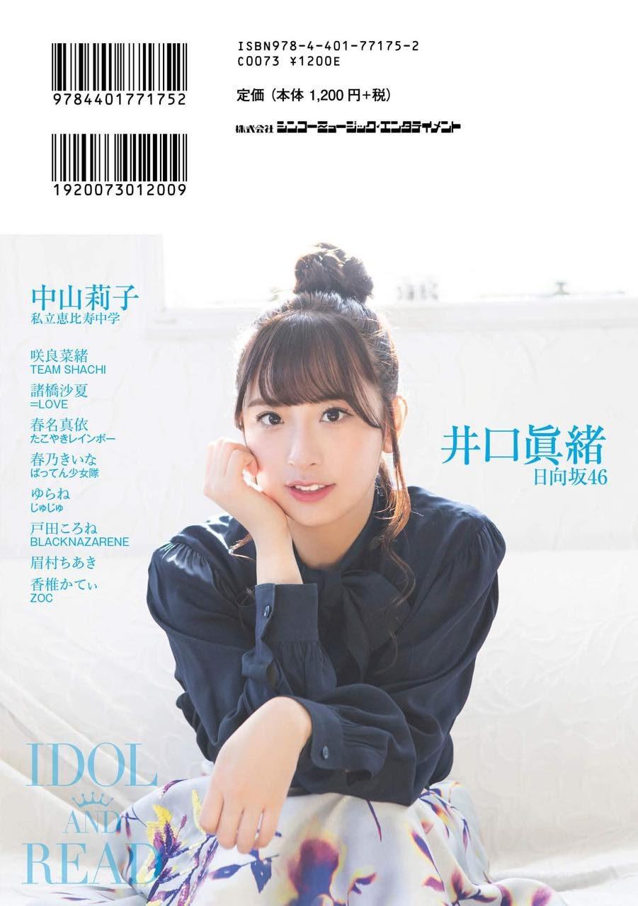 日向坂46 井口眞緒「IDOL AND READ 018」ソロ裏表紙! [3/13発売]