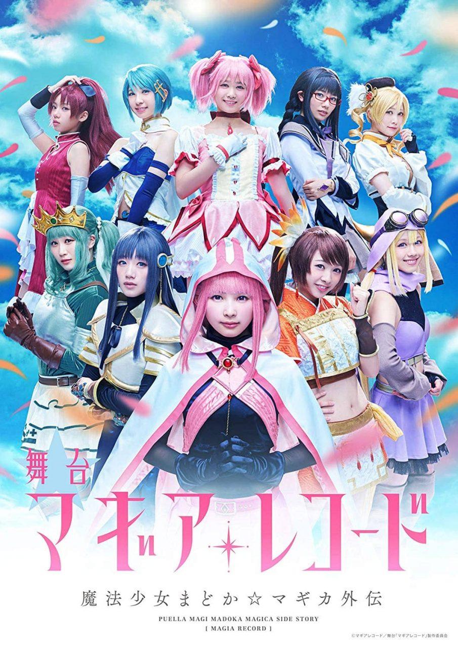 舞台「マギアレコード 魔法少女まどか☆マギカ外伝」 [DVD][Blu-ray]