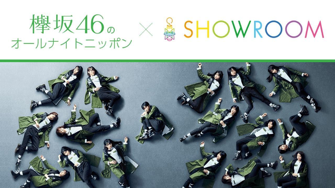 「欅坂46のオールナイトニッポン」出演:上村莉菜、尾関梨香、長沢菜々香、渡辺梨加 [2/27 25:00〜]