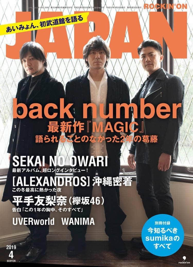 ROCKIN'ON JAPAN(ロッキング・オン・ジャパン) 2019年4月号