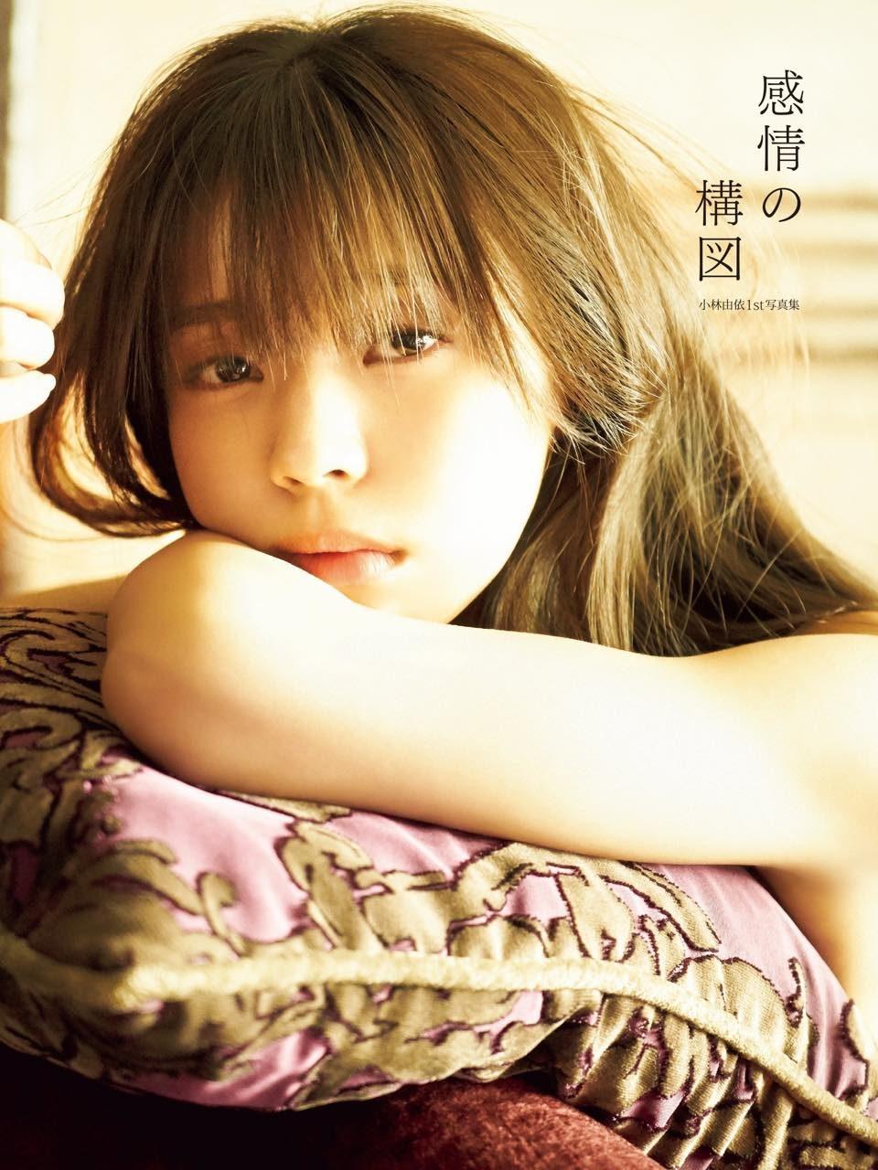 欅坂46小林由依 ファースト写真集「感情の構図」 [3/13発売]