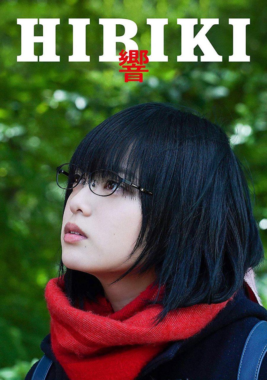 響 -HIBIKI- [DVD][Blu-ray]