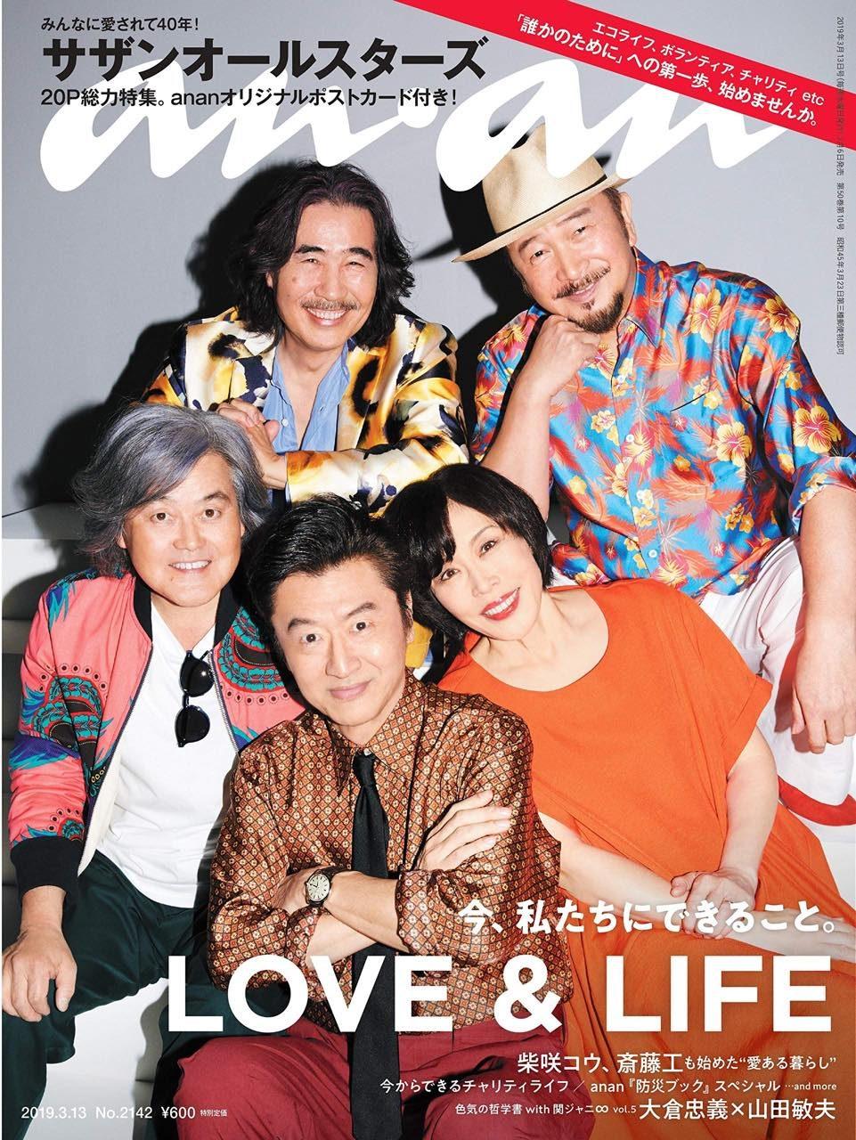 an・an(アンアン) No.2142 2019年3月13日号