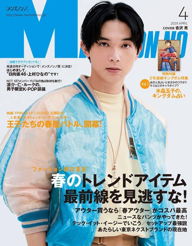Men's NONNO(メンズノンノ) 2019年4月号