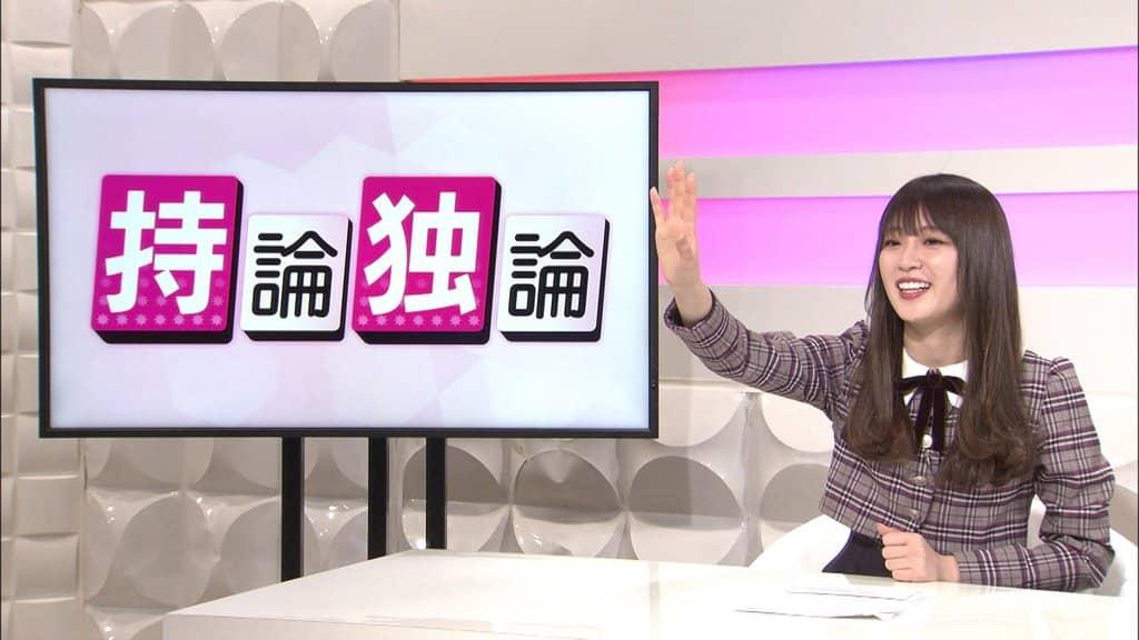 乃木坂46 高山一実 * NHK「持論独論」独自のアイドル論を展開! [3/9 24:05~]