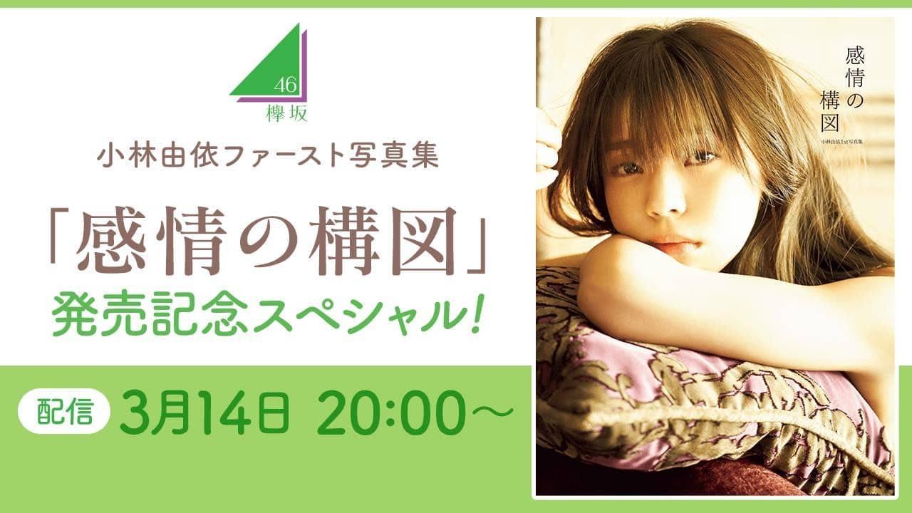 SHOWROOM『欅坂46 小林由依 ファースト写真集「感情の構図」発売記念スペシャル』 [3/14 20:00~]