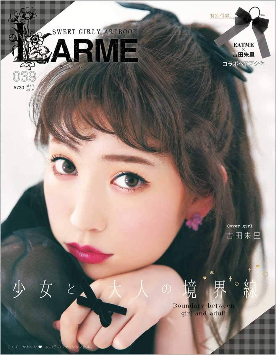 LARME(ラルム) 039 2019年5月号