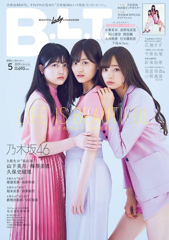 B.L.T. 2019年5月号
