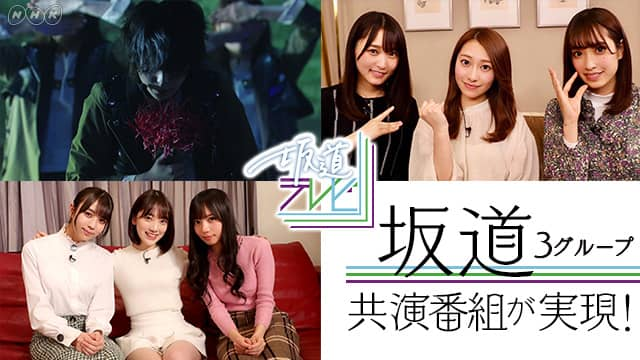 NHK「坂道テレビ 〜乃木と欅と日向〜」坂道3グループの共演番組が実現! [3/23 23:00~]