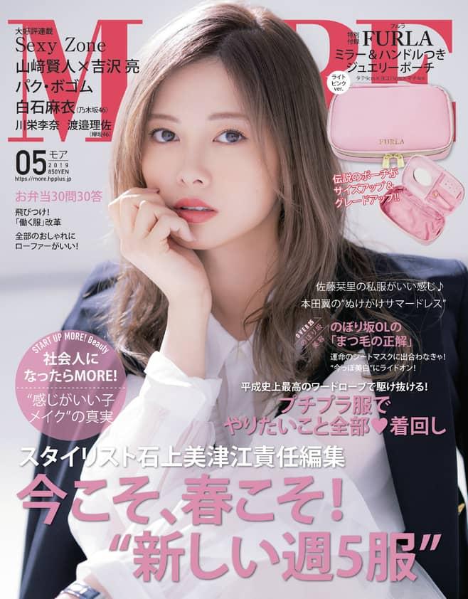 乃木坂46 白石麻衣「MORE 2019年5月号」表紙掲載! [3/28発売]