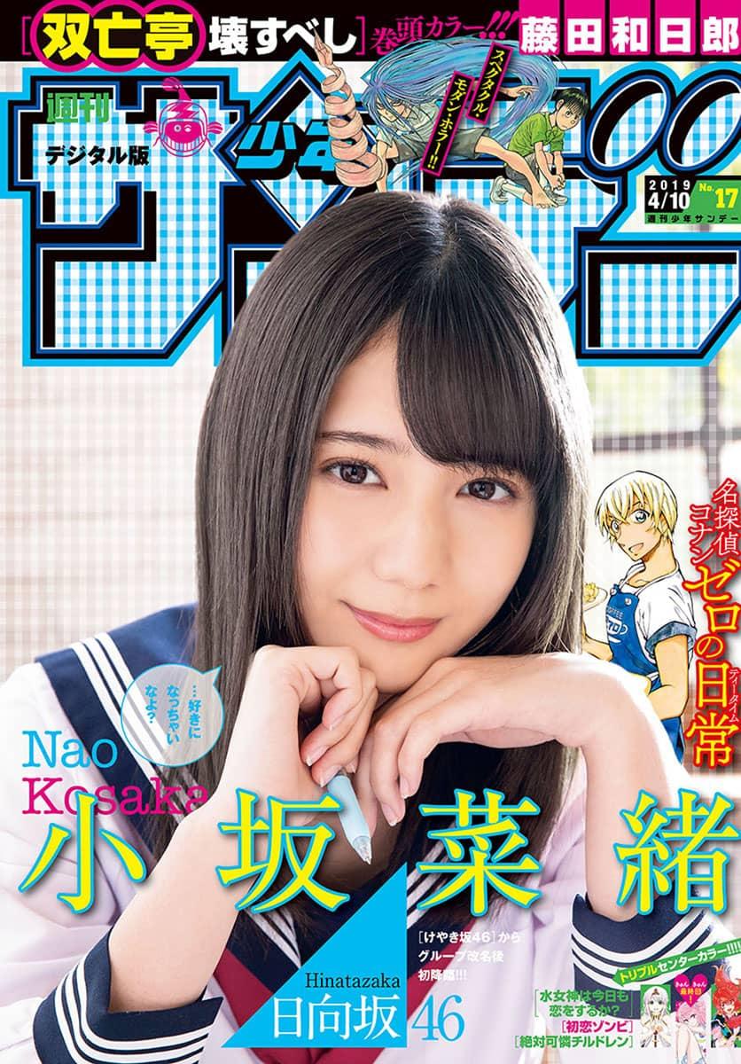 週刊少年サンデー No.17 2019年4月10日号