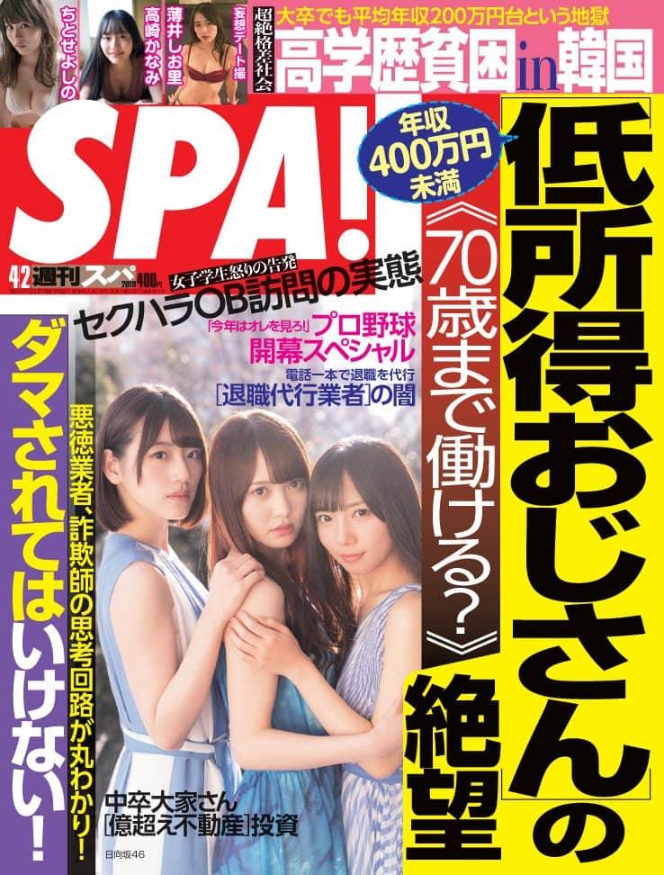 週刊SPA! 2019年4月2日号