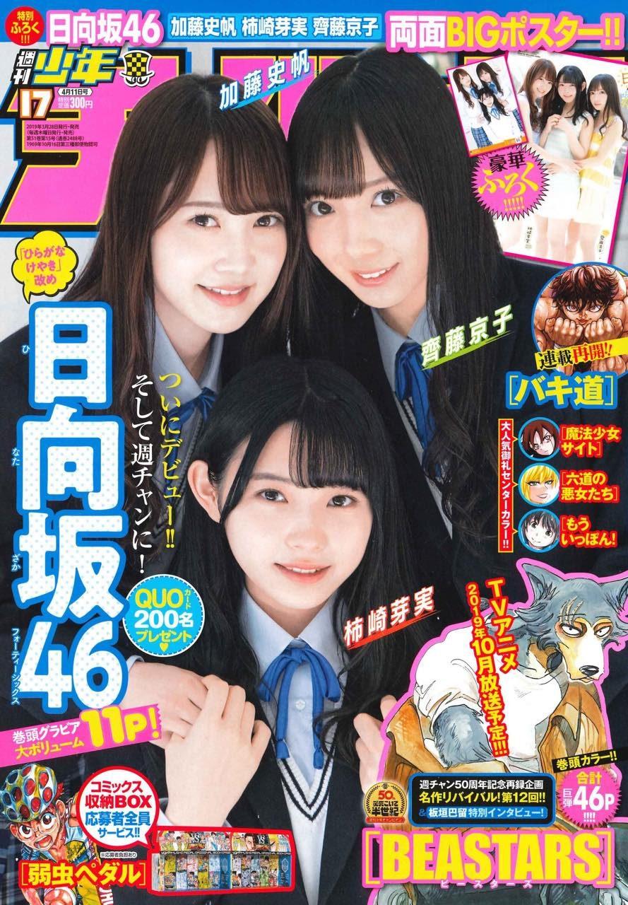 週刊少年チャンピオン No.17 2019年4月11日号