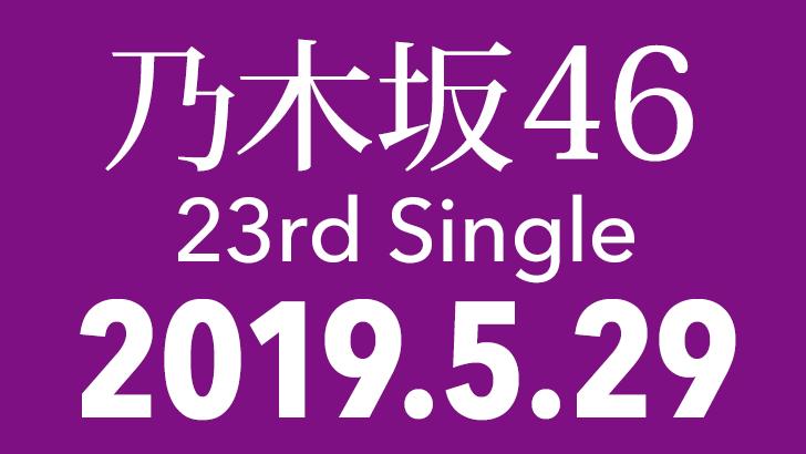 乃木坂46 23rdシングル、5/29発売決定!