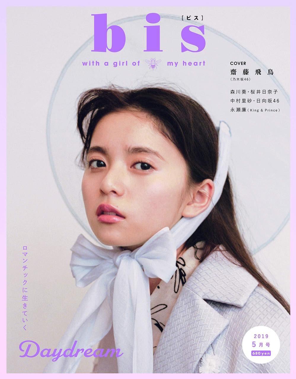 bis(ビス) 2019年5月号