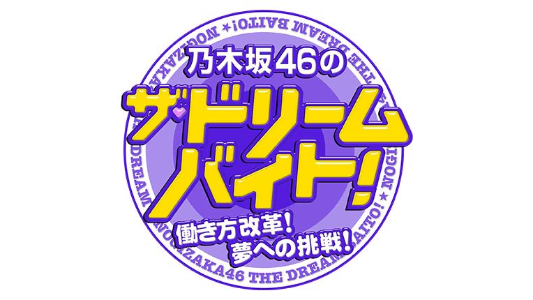 フジテレビ「乃木坂46のザ・ドリームバイト!」#7 [5/21 23:30~]