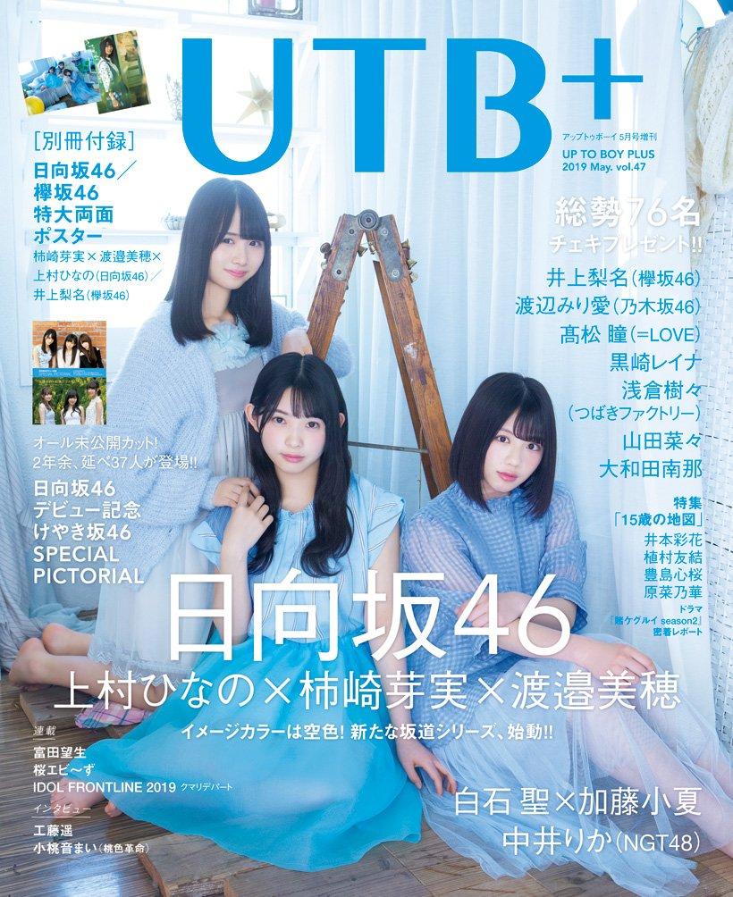 UTB+(アップ トゥ ボーイ プラス) vol.47