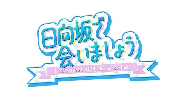 日向坂46セカンドシングルヒット祈願!前半 テレ東「日向坂で会いましょう」 [7/14 25:05~]