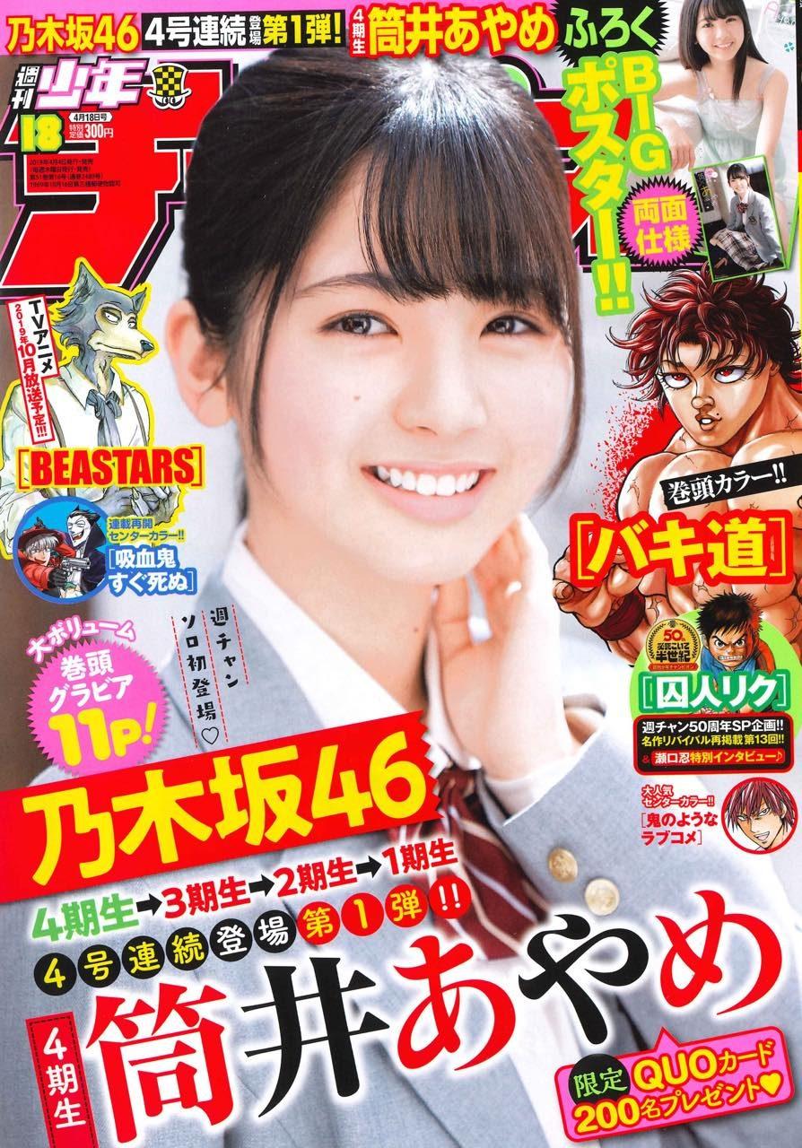 週刊少年チャンピオン No.18 2019年4月18日号