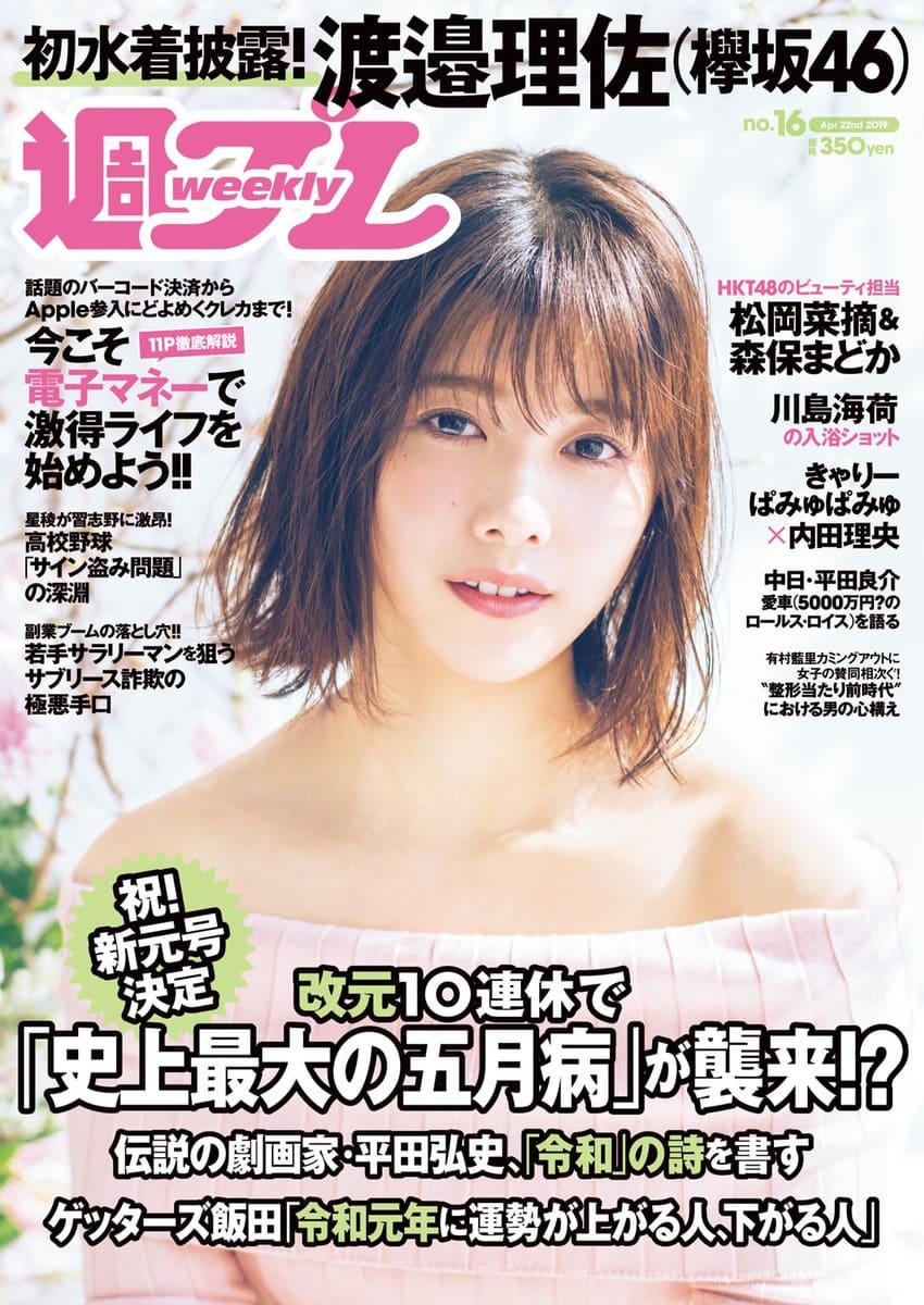 週刊プレイボーイ No.16 2019年4月22日号