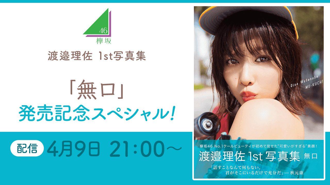 SHOWROOM『欅坂46 渡邉理佐 ファースト写真集「無口」発売記念スペシャル』 [4/9 21:00~]