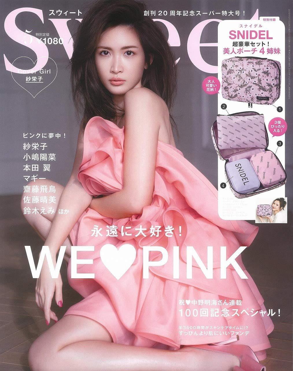 「Sweet 2019年5月号」掲載:乃木坂46 齋藤飛鳥 <ピンクに夢中!> [4/12発売]