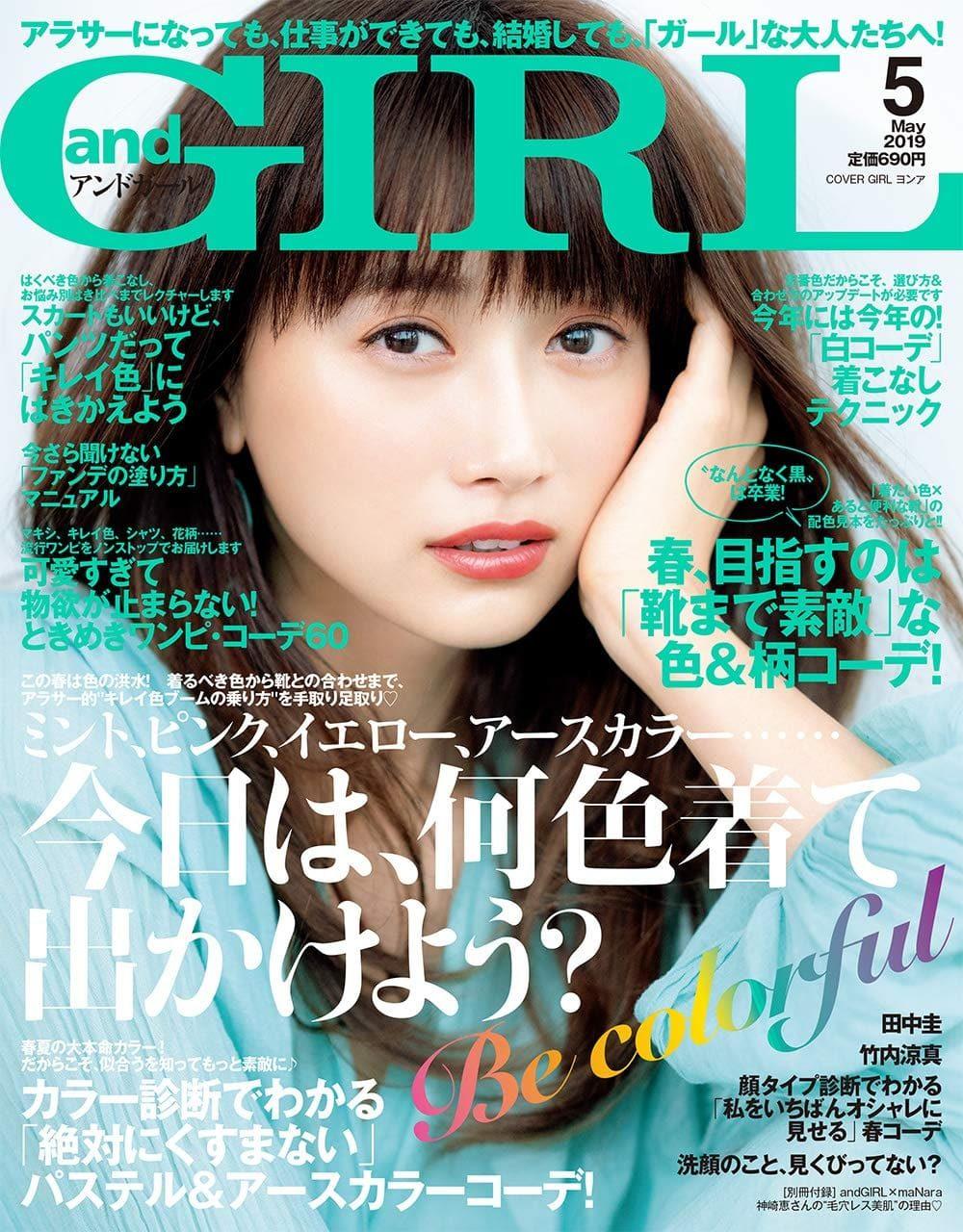 「andGIRL 2019年5月号」掲載:乃木坂46 新内眞衣 [4/12発売]