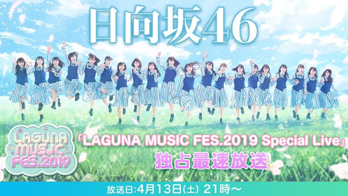 日向坂46 * ニコ生「LAGUNA MUSIC FES.2019 Special Live」独占最速放送! [4/13 21:00〜]