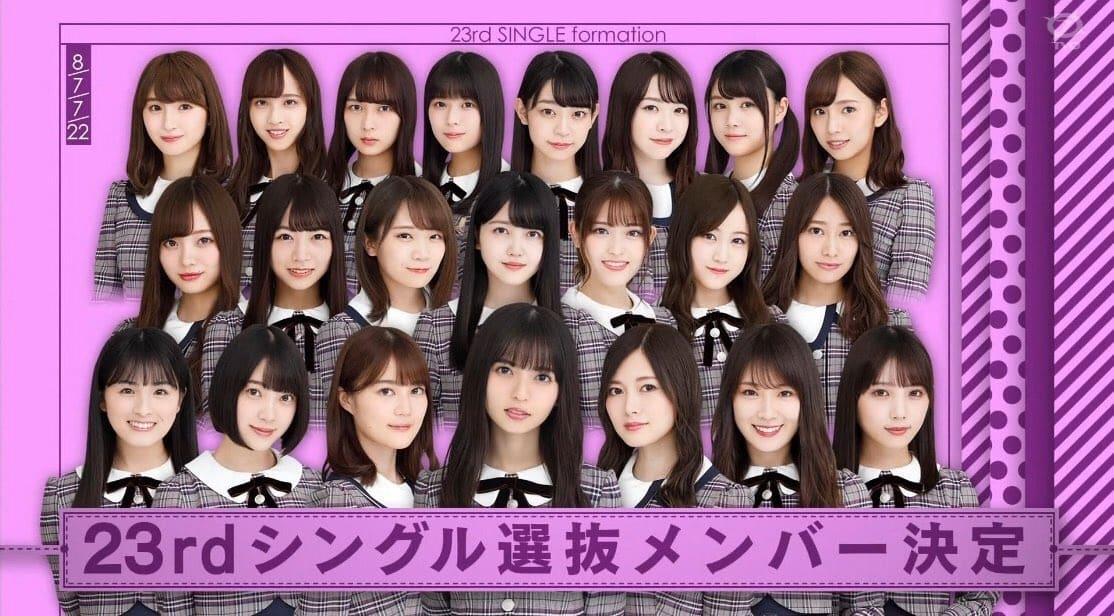 乃木坂46 23rdシングル 選抜メンバー発表、センターは齋藤飛鳥