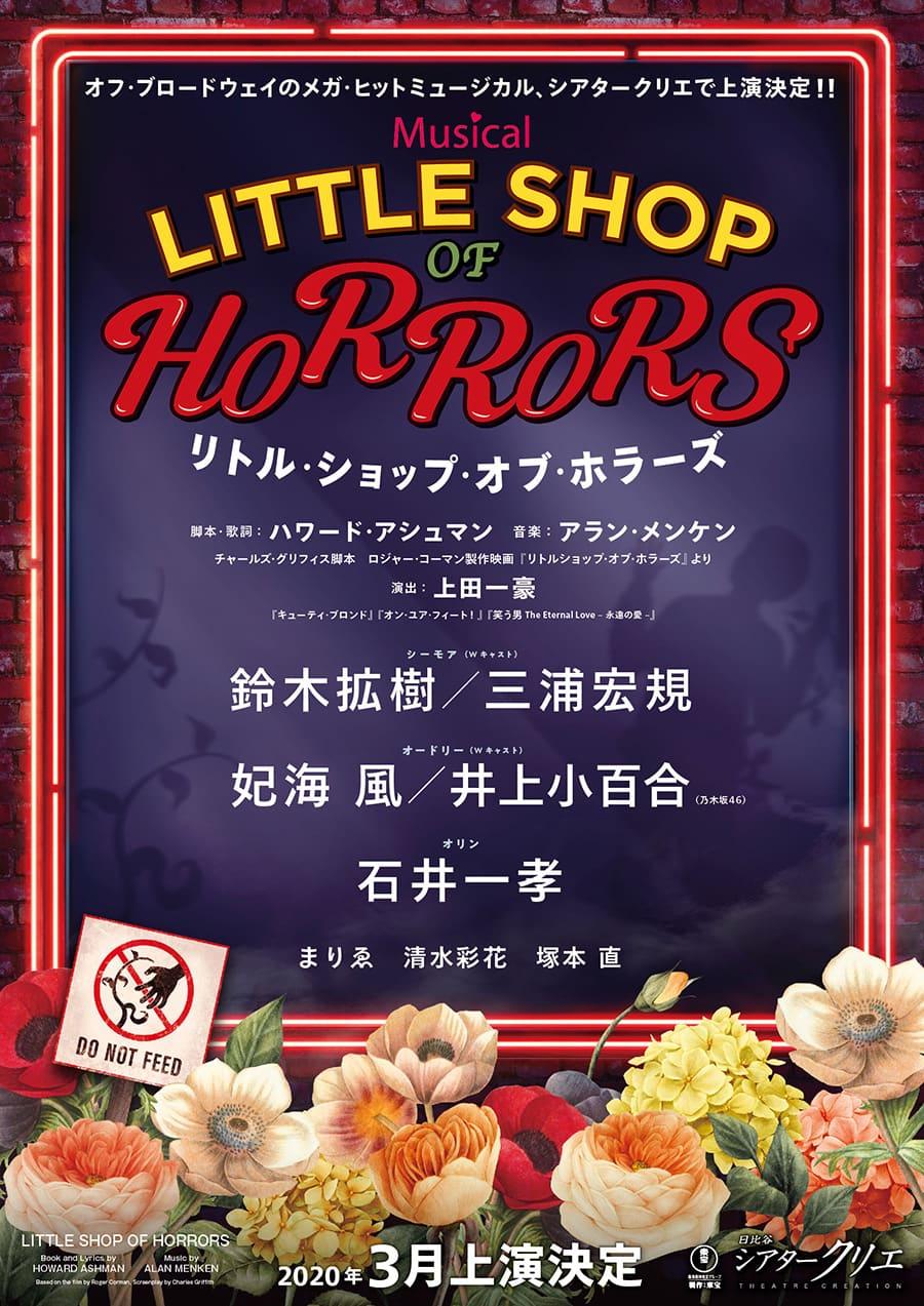 乃木坂46 井上小百合、ミュージカル「リトル・ショップ・オブ・ホラーズ」出演決定!