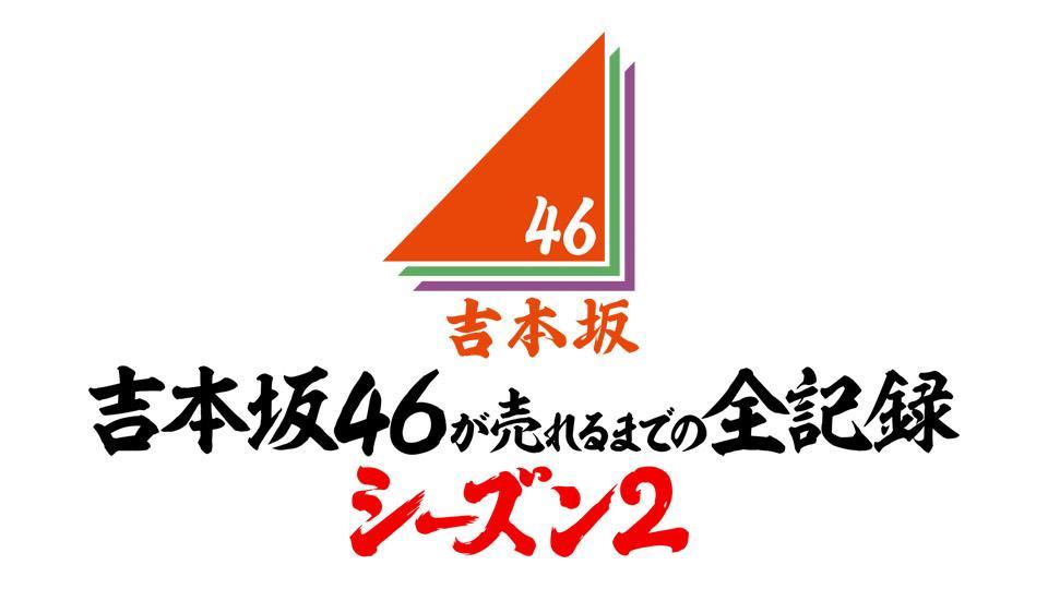 乃木坂46 堀未央奈が出演「吉本坂46が売れるまでの全記録 シーズン2」