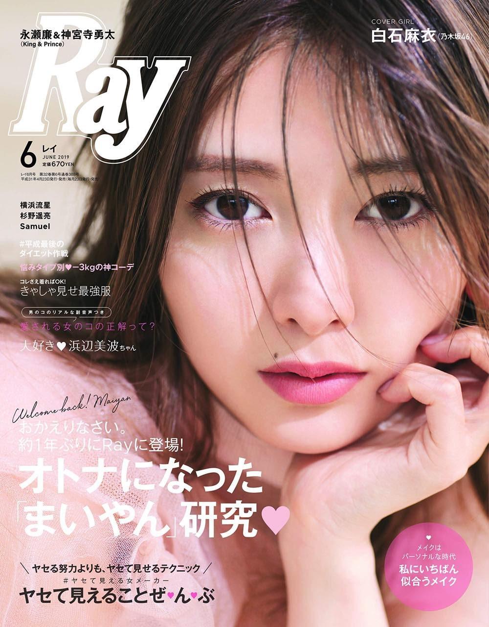 乃木坂46 白石麻衣、約1年ぶりにRayに登場!オトナになった『まいやん』研究♡ 「Ray 2019年6月号」 [4/23発売]