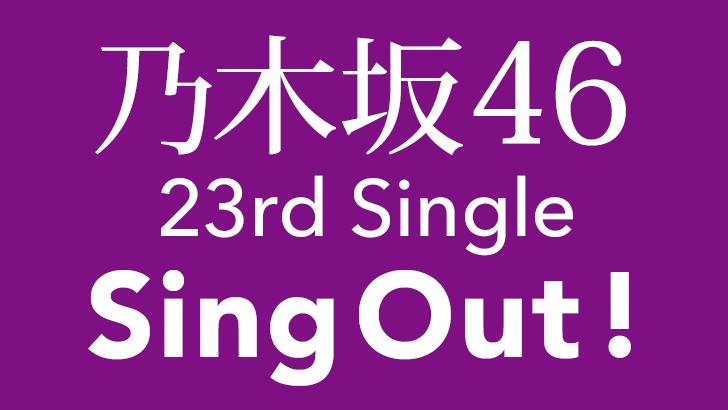 乃木坂46 23rdシングル「Sing Out!」タイトル決定!