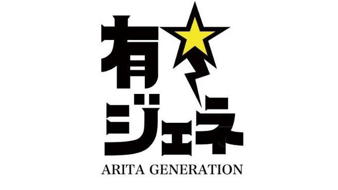 乃木坂46 梅澤美波が「有田ジェネレーション」に出演!アングラD激推しネタバトル