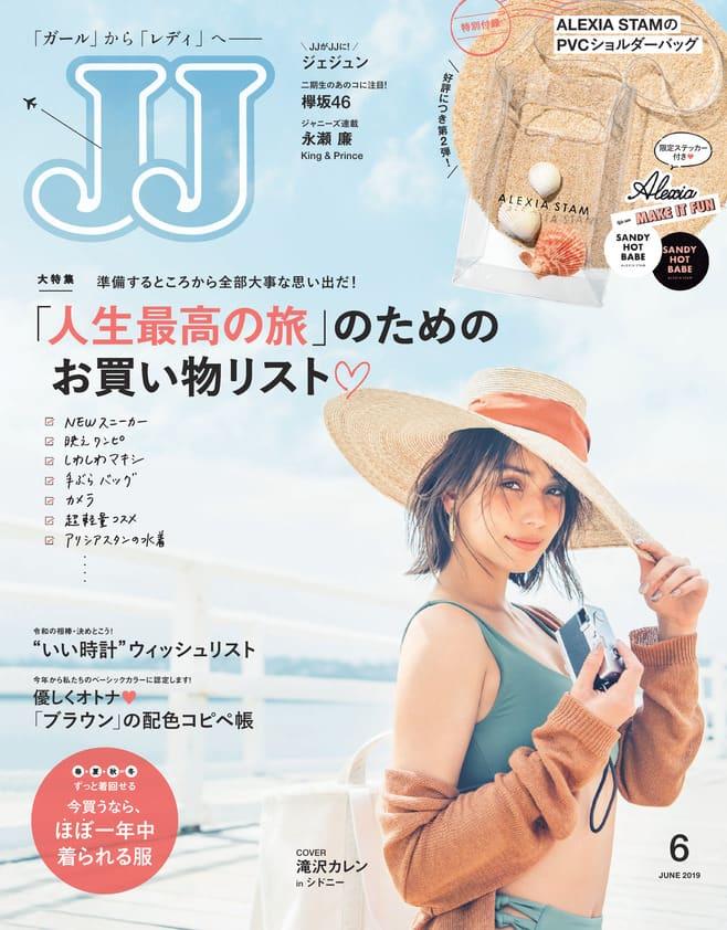 JJ(ジェイジェイ) 2019年6月号