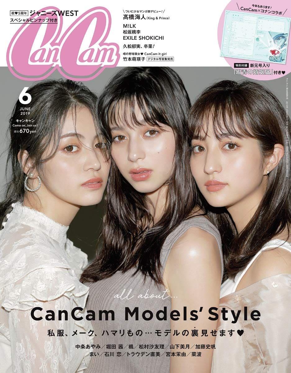 CanCam(キャンキャン) 2019年6月号