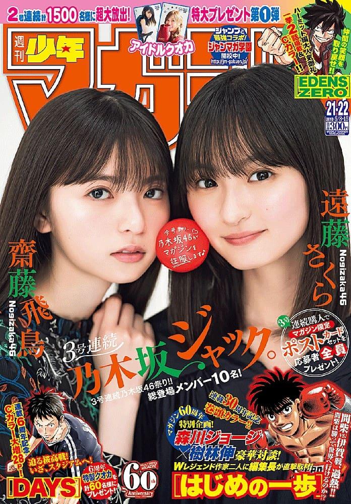 週刊少年マガジン 21・22号 2019年5月15日号