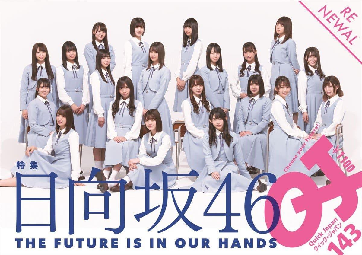 日向坂46、表紙&巻頭特集! 「クイック・ジャパン vol.143」 [4/26発売]