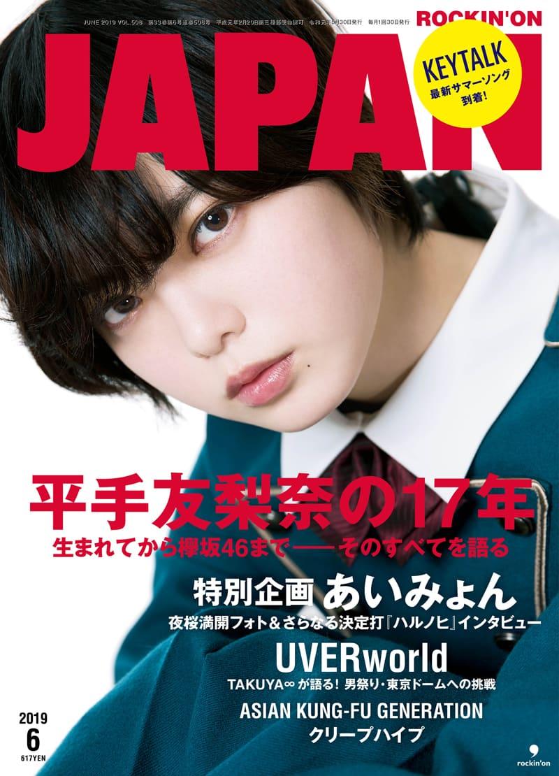 ROCKIN'ON JAPAN(ロッキング・オン・ジャパン) 2019年6月号