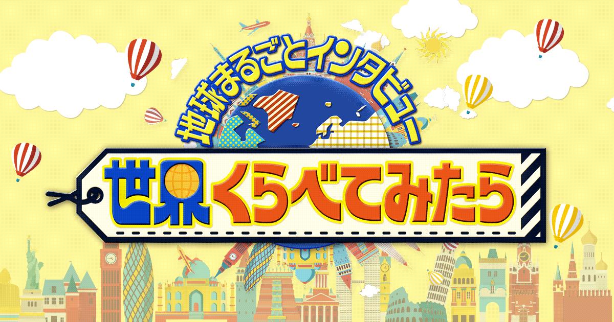 乃木坂46 高山一実が出演、アナタの国の世界一は? TBS「世界くらべてみたら」 [5/9 23:56~]