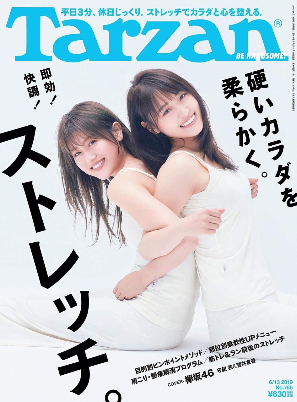 欅坂46 守屋茜×菅井友香、表紙掲載! 「Tarzan No.765」 [5/23発売]