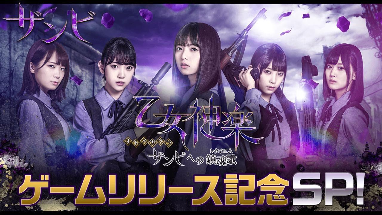 SHOWROOM『ザンビプロジェクト第3弾「乙女神楽 〜ザンビへの鎮魂歌〜」ゲームリリース記念スペシャル!』 [5/21 19:00頃~]
