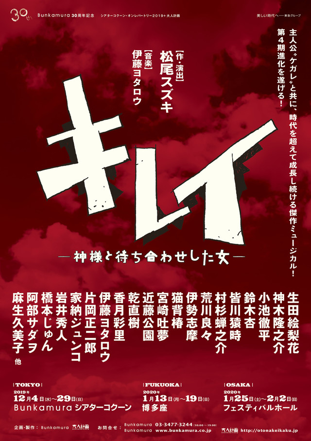 乃木坂46 生田絵梨花、大人計画ミュージカル「キレイ―神様と待ち合わせした女―」主演決定!